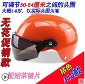 兒童頭盔女摩托小孩防護帽兒童安全帽