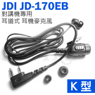 JDI JD-170EB 耳道式 入耳式 對講機用 耳機麥克風 耳麥 台灣製造 K型 JD170EB