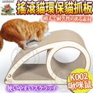 【培菓平價寵物網】美國RockCat》搖滾貓環保貓抓板K002啾咪鼠-52*26*28cm