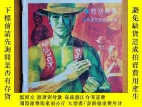 二手書博民逛書店罕見布穀鳥1988年第5期(總第143期)Y15756
