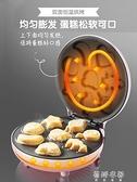 蛋糕機家用全自動小型迷你兒童卡通烘焙電餅鐺華夫鬆餅機YYP【免運快出】