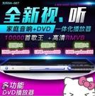 【3C】SAST/先科 SA-007DVD播放機EVD高清CD家用VCD播放器d