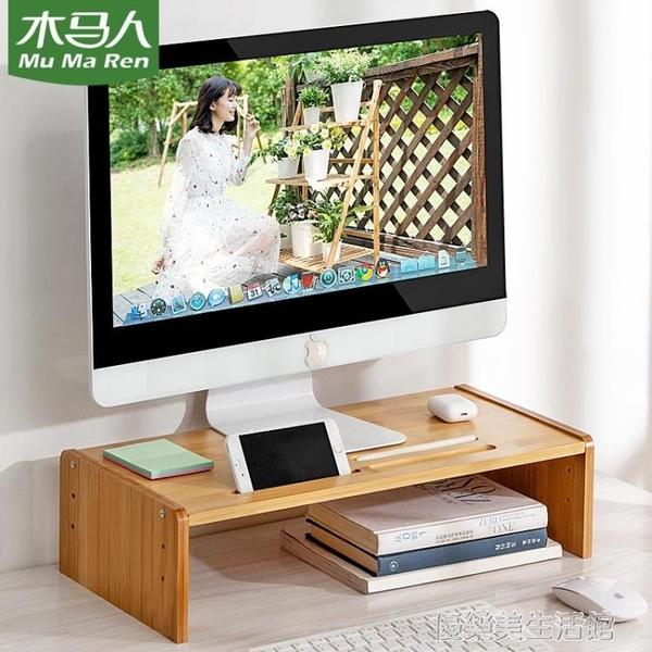 木馬人電腦顯示器屏增高架桌面收納置物台式底座辦公室護頸支架子