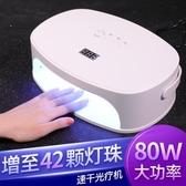 美甲光療機指甲油膠烘干機烤箱 led燈大功率速干感應專業美甲器 JUSTM