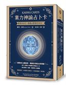 業力神諭占卜卡──遇見你自己‧透過占星指引未來!(精裝書盒+36張業...【城邦讀書花園】