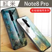 【大理石紋】紅米 Note8 Pro 鑽石紋 玻璃保護殼 軟邊防護 彩繪 手機殼 防摔 防刮 薄 手機套 note8pro