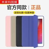 iPad保護套 閃魔iPad保護套2020第8代10.2寸2021蘋果air3平板mini5軟殼air2適用于4/3/2硅膠pro10.5 米家