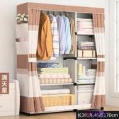 單人簡易衣櫃 學生宿舍 小號衣櫥 布藝租房組裝布衣櫃簡約現代經濟型 『優童屋』