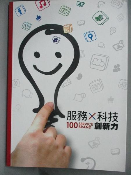 【書寶二手書T4/財經企管_COY】服務科技創新力_施伶蓁