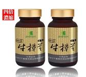 【康健世代】四倍濃縮牛樟芝膠囊(純素)(500顆/瓶)