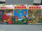 【書寶二手書T4/少年童書_NOQ】奇妙的魚貝類_地球的奧秘_動物的奧秘_共3本合售