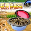 【培菓平價寵物網】DYY》外出專用》輕便伸縮折疊狗碗