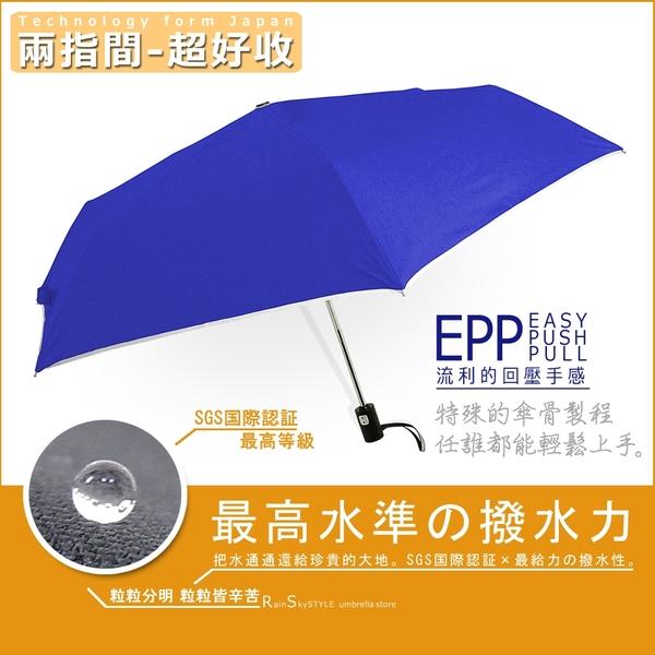 【LeDry潑水機能】RB-SWR-超好收_頂級撥水自動傘 / 傘 雨傘 抗UV傘遮陽傘洋傘折傘防風傘雨傘撥水傘