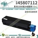 OKI 45807112 黑 副廠相容碳粉匣 B432dn