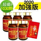 【新紅薑黃先生】加強版200顆 x5瓶+贈30顆 x1包