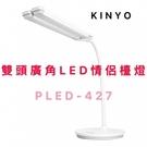 檯燈 耐嘉 KINYO PLED-427 雙頭廣角LED情侶檯燈 燈 充電式檯燈 雙頭檯燈