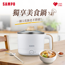 SAMPO聲寶 雙層防燙多功能快煮美食鍋...