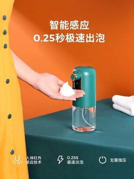 給皂機 一覓自動洗手機套裝泡沫洗手機智能感應皂液器家用電動洗手液機 晶彩