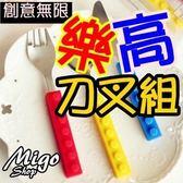 樂高造型刀叉組《不挑色》