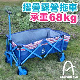 【CAMPING ACE 野樂 摺疊露營拖車 (90×49×54cm) 藍】ARC-188/購物車/寵物車/折疊車/裝備拖車