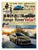 AUTO Driver 車主汽車雜誌 9月號/2018 第266期