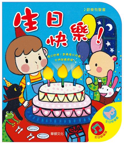 歡樂有聲書:生日快樂!(中文版)(橘色)(絕版售完為止)