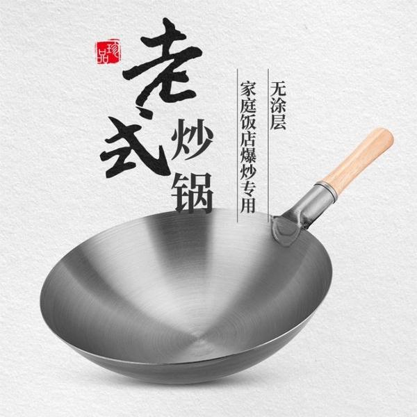 鐵鍋系列 飯店廚師專用鐵鍋炒鍋家用輕薄鐵皮鍋無涂層煤氣灶猛火灶適用 快意購物網