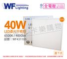 舞光 LED 40W 6500K 白光 全電壓 輕鋼架 直下 柔光平板燈 光板燈 _ WF431100
