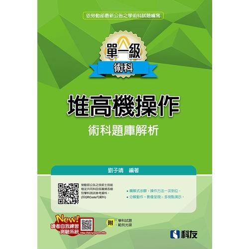 單一級堆高機操作術科題庫解析(2019最新版)(附學科試題.範例光碟)