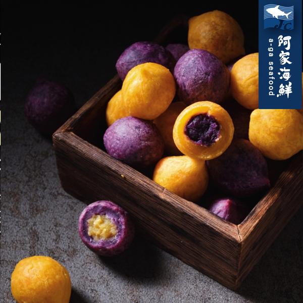 【阿家海鮮】瓜瓜園紫金QQ球(黃地瓜餡) 300g/盒