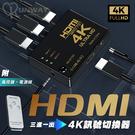附紅外線遙控 電源線 三進一出 4K高畫質 HDMI 切換器 分配器 分接器 數位機 機上盒 遊戲機 切換