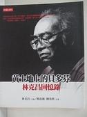 【書寶二手書T4/傳記_KJ8】黃土地上的貝多芬-林克昌回憶錄_楊忠衡
