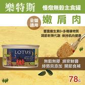 【毛麻吉寵物舖】LOTUS樂特斯 慢燉無穀主食罐 嫩肩肉 全貓配方(78g) 貓罐 罐頭