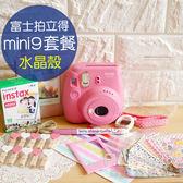 菲林因斯特《mini9 水晶殼套餐組》富士拍立得 相機 fujifilm instax 平行輸入一年保固