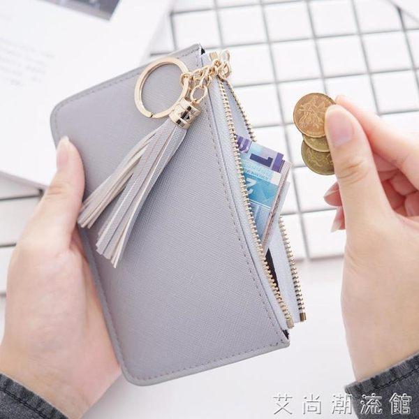 女士短款小零錢包女迷你可愛學生小方包小清新薄款卡包硬幣包 艾尚潮流館