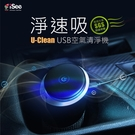 〈iSee〉淨速吸U-Clean USB空氣清淨機(隨身型車用/居家)空氣淨化 強強滾