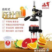 手動榨汁機不銹鋼石榴榨汁器家用擠檸檬橙子壓汁器商用水果壓汁機 WD WD魔方數碼館