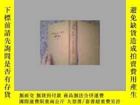 二手書博民逛書店蘇聯共產黨(布)歷史簡明教程罕見大32開精裝486頁 豎版Y18