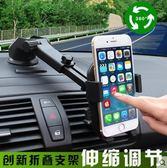 手機支架 汽車上吸盤式放通用型萬能小車用車內車手機導航架子 宜室家居