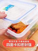 食品級保鮮盒微波爐專用加熱學生便當飯盒冰箱收納密封塑料碗水果  快意購物網