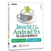 Java SE11與Android 9.x程式設計範例教本