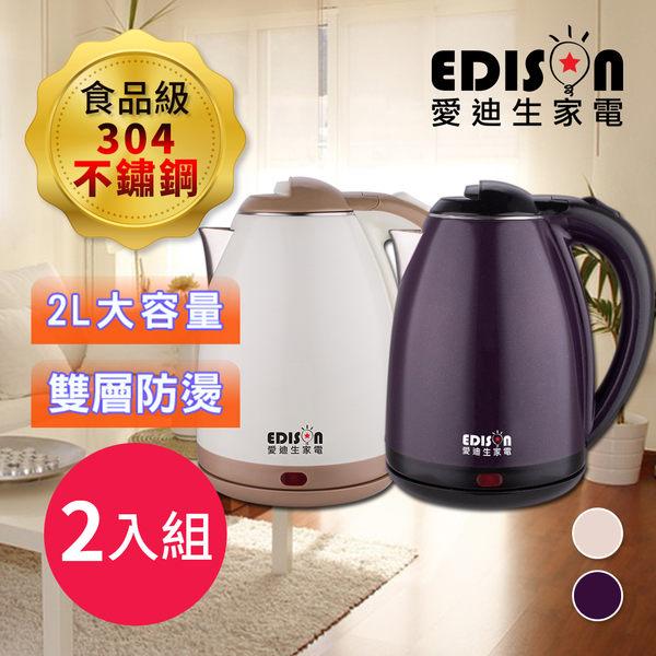 ★買一送一★【EDISON 愛迪生】304不鏽鋼雙層防燙快煮壺2.0L/兩色任選(KL-1804A&B)