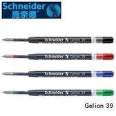 德國 施奈德 鋼珠筆 0.4mm Gelion 39 0.4 替芯 筆芯 2支/袋
