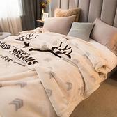 毛毯 少女心公主風胡蘿卜拉舍爾毛毯加厚雙層柔軟冬季蓋毯珊瑚絨-Milano米蘭