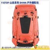 F-STOP Shinn ⼭岳系列 雙肩後背相機包 公司貨 AFSP001N 橘紅 戶外攝影包 電腦包 登山包 防水後背包