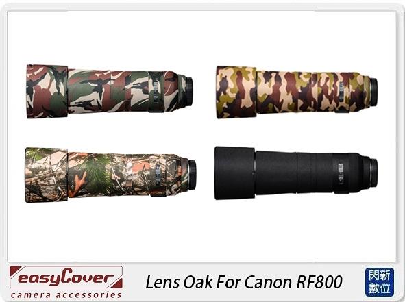EC easyCover Lens Oak For Canon RF800 橡樹紋鏡頭保護套(公司貨)