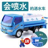 618大促兒童大號灑水車模型可灑水會噴水清潔工程車男孩寶寶慣性玩具汽車