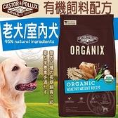 此商品48小時內快速出貨》新歐奇斯ORGANIX》95%有 機老犬室內犬飼料-4lb/1.81kg