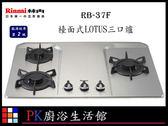 【PK廚浴生活館】 高雄林內牌 RB-37F RB37 檯面式LOTUS三口爐  ☆不鏽鋼面板 實體店面 可刷卡