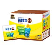 補體素 慎選1 蛋白質管理配方 (30包/單盒)【杏一】